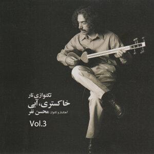 Gray,Blue (Tar Solo) - Volume 3