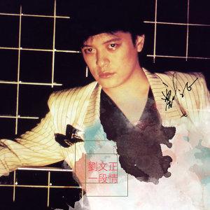 Yi Duan Qing