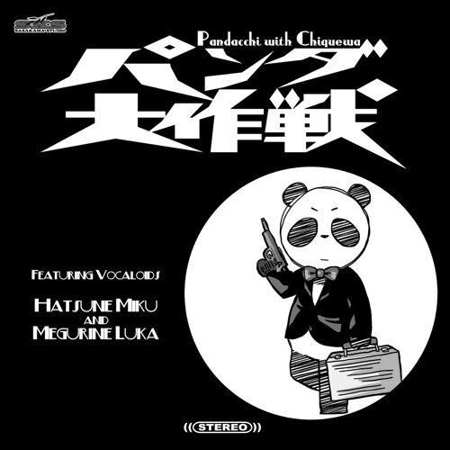 Rendez-vous Dans Un Reve -feat. Megurine Luka (パンダガールのテーマ -feat. 巡音ルカ)