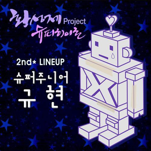 황성제 Project 슈퍼히어로 2nd Line Up