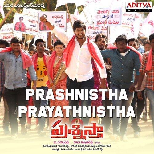 """Prashnistha Prayathnistha - From """"Prashnistha"""""""