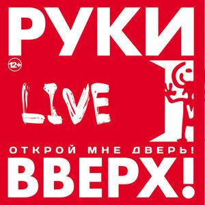 Лучшее. Live!