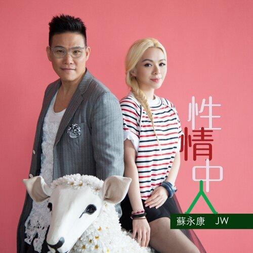性情中人 - JW x 蘇永康