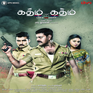 Katham Katham (Original Motion Picture Soundtrack)