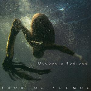 Ipoptos Kosmos