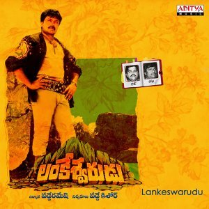 Lankeswarudu - Original Motion Picture Soundtrack
