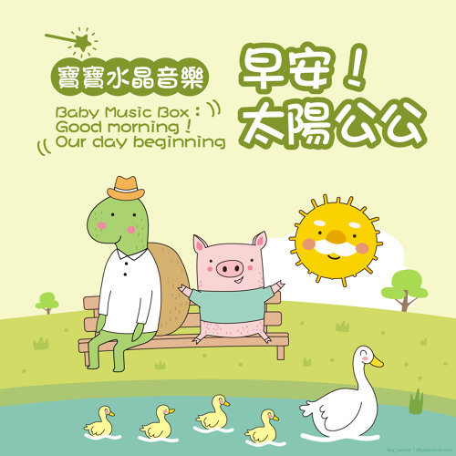 Baby Music Box:Good morning!Our day is beginning (寶寶水晶音樂:早安!太陽公公)
