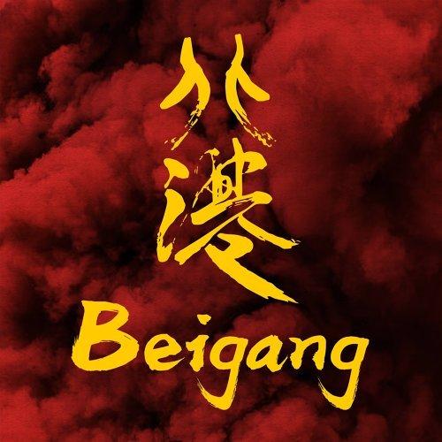北港 Beigang Prod.Huangfu (Beigang Prod. Huangfu)