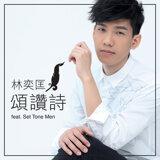 頌讚詩 - feat. 六人男生A cappella 組合Set Tone Men - feat. 六人男生A cappella 組合Set Tone Men