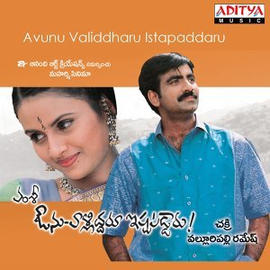 Avunu Validdharu Istapaddaru - Original Motion Picture Soundtrack
