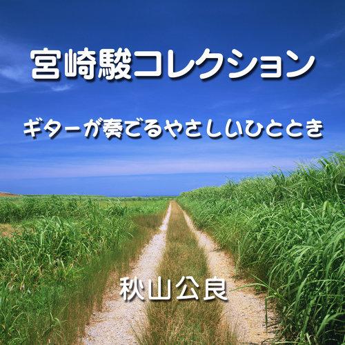 宮崎駿コレクション〜ギターが奏でるやさしいひととき 「ルパン三世」から「ハウルの動く城」まで
