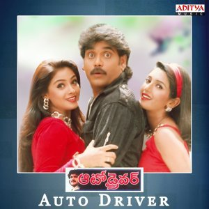 Auto Driver - Original Motion Picture Soundtrack