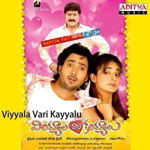 Viyyala Vari Kayyalu - Original Motion Picture Soundtrack