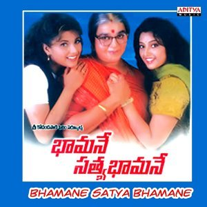 Bhamane Satya Bhamane - Original Motion Picture Soundtrack