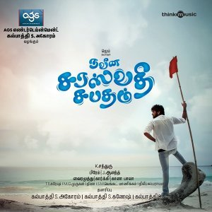 Naveena Saraswathi Sabatham - Original Motion Picture Soundtrack