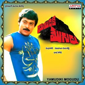 Yamudiki Mogudu - Original Motion Picture Soundtrack