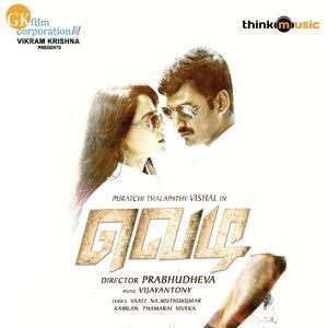 Vedi - Original Motion Picture Soundtrack