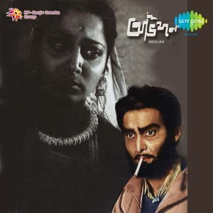 Abhijan - Original Motion Picture Soundtrack