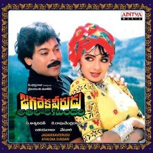 Jagadekaveerudu Athiloka Sundari - Original Motion Picture Soundtrack