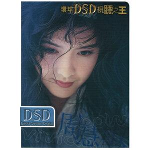 環球DSD視聽之王 - 周慧敏 - DSD Series (Disc 1)