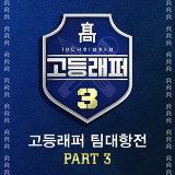 School Rapper3 Team-Battle, Pt. 3