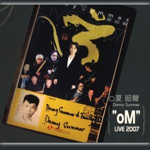 """Danny Summer """"Om"""" Live 2007"" (""Danny Summer """"Om"""" Live 2007"")"