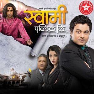 Swami Public Ltd. - Original Motion Picture Soundtrack