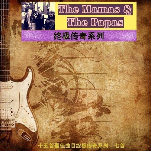 The Mamas & The Papas / 终极传奇系列 - 十五首最佳曲目终极传奇系列 - 七首