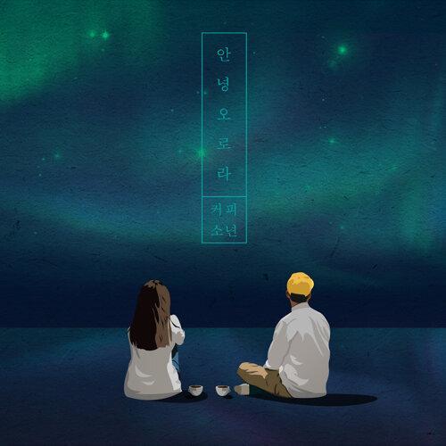 안녕 오로라 (feat. 주하)