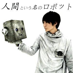 人間という名のロボット (The Robot Named Human)