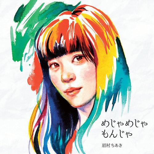 本気のラブソング (from「めじゃめじゃもんじゃ」)