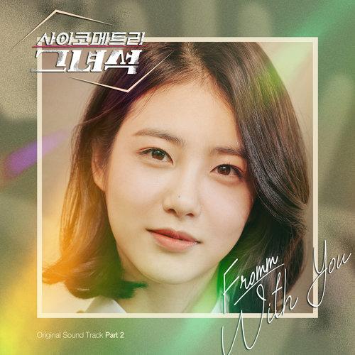 With You - 會讀心術的那小子 Original Television Soundtrack / Pt.2