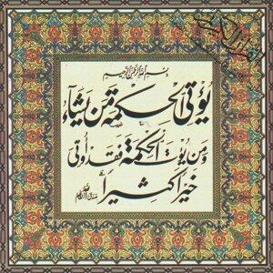 The Holy Coran, Vol. 5: Sourat Ibrahim / Sourat Al Tarek / Sourat Al Chams / Sourat Al Leil / Sourat Taha