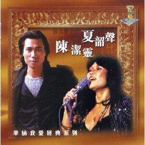 我愛經典系列 - 夏詔聲 & 陳潔靈 - - Danny Summer and Elisa Chan