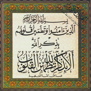 The Holy Coran, Vol. 3: Sourat Al Iftar / Sourat Al Mutaffifin / Sourat Al Inchikak / Sourat Al Ghachia / Sourat Al Rahman / Sourat Al Modaser