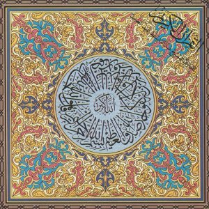 The Holy Coran, Vol. 4: Sourat Al Kahf / Sourat Yassine / Sourat Al Mutaffifin / Sourat Al Tarek / Sourat Al Chams / Sourat Al Douha / Al Adan Al Sharii