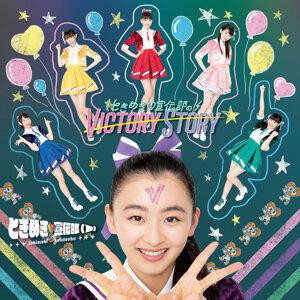 ときめき♡宣伝部のVICTORY STORY / 青春ハートシェイカー