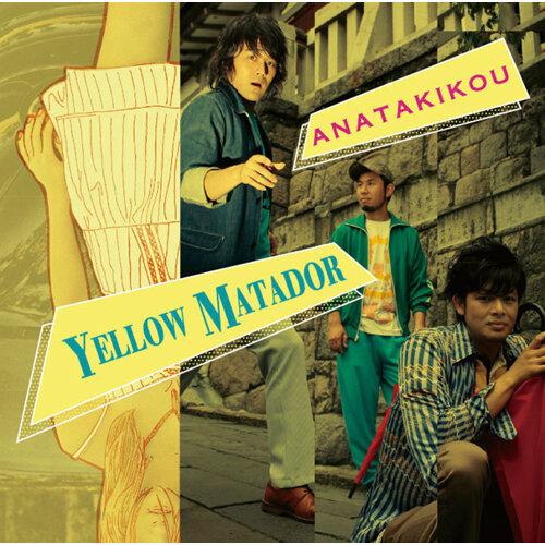 ANATAKIKOU - レモンの涙歌詞 - ...
