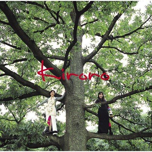 長い間 〜キロロの森〜