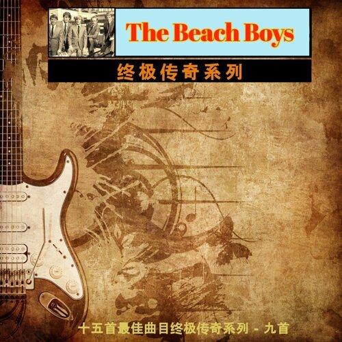 The Beach Boys / 终极传奇系列 - 十五首最佳曲目终极传奇系列 - 九首