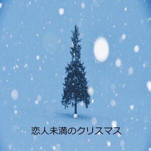 恋人未満のクリスマス (On christmas of This year)