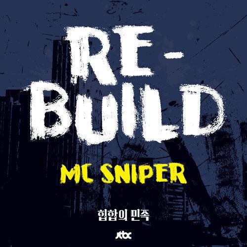 힙합의 민족 - Rebuild