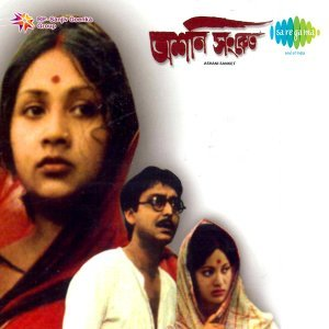 Ashani Sanket - Original Motion Picture Soundtrack