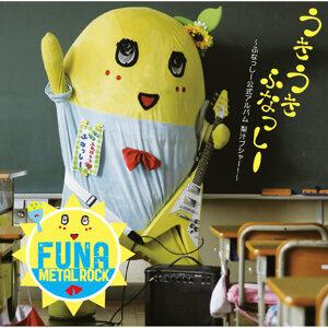 うき うき ふなっしー♪ ~ふなっしー公式アルバム 梨汁ブシャー!~