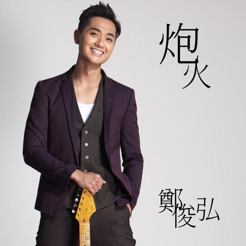 扬帆 - TVB台慶劇 <張保仔> 主題曲