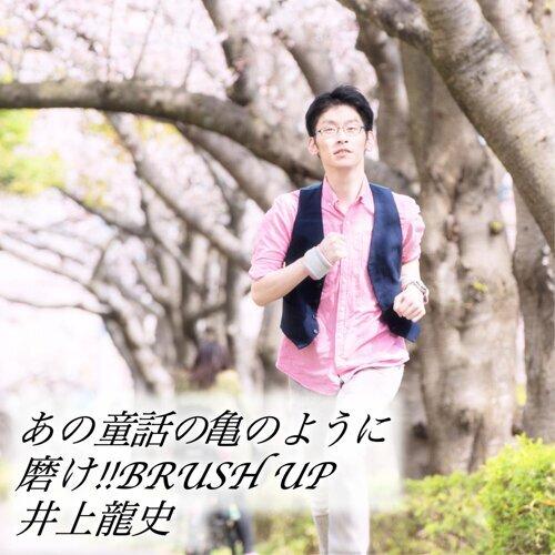 磨け!!BRUSH UP
