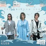 自由之歌 (The Freedom Song)