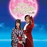Hitoyo no towa ni kimi omou(TVSize)(Drama