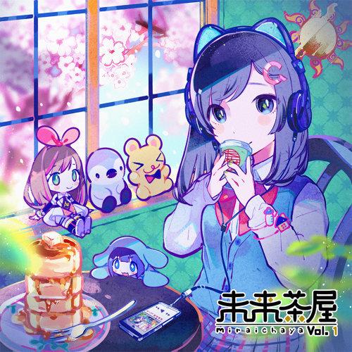 ロボットハート (feat. Kizuna AI)