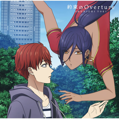 約束のOverture (Yakusoku no Overture)